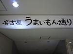 名古屋〜伊勢の旅 001.jpg